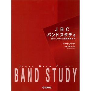 YAMAHA / JBC バンドスタディ パートブック (バスクラリネット)(取寄せ商品 返品不可)|ishibashi