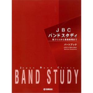 YAMAHA / JBC バンドスタディ パートブック (バリトンサックス)(取寄せ商品 返品不可)|ishibashi
