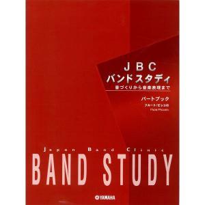 YAMAHA / JBC バンドスタディ パートブック (フルート/ピッコロ)(取寄せ商品 返品不可)|ishibashi