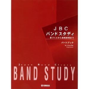 YAMAHA / JBC バンドスタディ パートブック (ユーフォニアム)(取寄せ商品 返品不可)|ishibashi