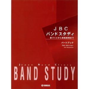 YAMAHA / JBC バンドスタディ パートブック (アルトサックス)(取寄せ商品 返品不可)|ishibashi