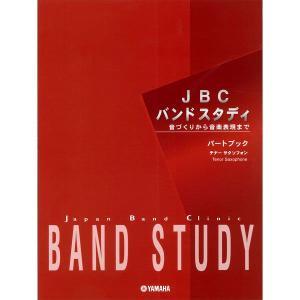 YAMAHA / JBC バンドスタディ パートブック (テナーサックス)(取寄せ商品 返品不可)|ishibashi