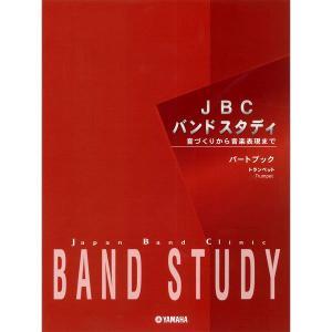 YAMAHA / JBC バンドスタディ パートブック (トランペット)(返品不可)|ishibashi