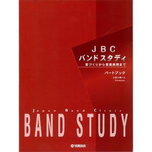 YAMAHA / JBC バンドスタディ パートブック (トロンボーン)(取寄せ商品 返品不可)|ishibashi