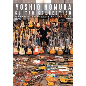 Rittor Music / 野村義男の(思わず検索したくなる)ギター・コレクション GUITAR MAGAZINE(YOSHIO NOMURA GUITAR COLLECTION)|ishibashi
