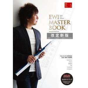 EWI MASTER BOOK 改訂新版(CD 付き) アルソ出版 EWIマスターブック ishibashi
