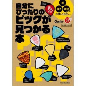 リットーミュージック / 自分にぴったりのピックが見つかる本(形、厚さ、素材が違う、お試し10枚付)(お取り寄せ商品)(WEBSHOP)|ishibashi