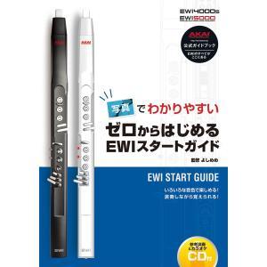 ゼロからはじめるEWIスタートガイド アルソ出版 カラオケCD付(WEBSHOP) ishibashi