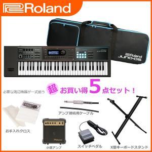 Roland ローランド / JUNO-DS61 (スタートセット)シンセサイザー(送料無料)