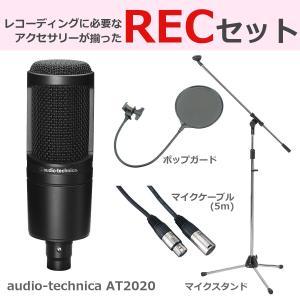 audio-technica / AT2020 (豪華3点セット) コンデンサーマイク