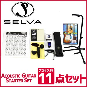 SELVA セルバ / アコースティックギタースターターセット(アクセサリー11点セット) 入門セット|ishibashi