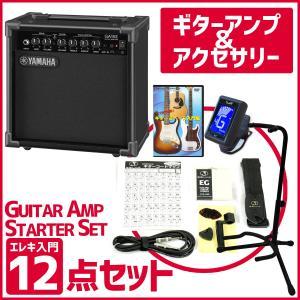 (タイムセール:27日17時まで)YAMAHA / GA15II (アンプ&アクセサリー12点セット)エレキギタースターターセット 入門セット(プレミアムフライデーセール)