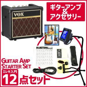 VOX / Mini3 G2 Classic (アンプ&アクセサリー12点セット) エレキギタースターターセット 入門セット ギターアンプ(WEBSHOP)(YRK)|ishibashi