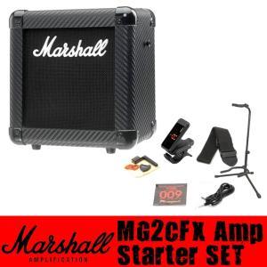 Marshall MG2CFX Starter Set (エレキギター用アンプ&アクセサリーの充実セット)