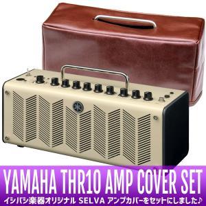 (ポイント5倍)YAMAHA THR10 Version 2 + SELVA YTHRC100 アンプカバーセット (送料無料)(TFJ)(年末ウルトラセール)(クリスマスセール)