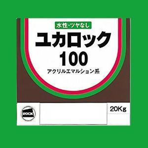ロックペイント<ユカロック(水性)> 各色 【20Kg】