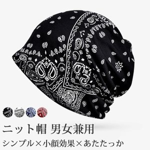 2020新作帽子 レディース メンズ夏 サマーニット帽 サマーニット キャップ ケア帽子  男女問わ...