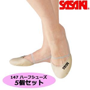 【送料無料/5個セット】新体操 SASAKI ササキスポーツ ハーフシューズ 147 深めのアッパー 定番モデル  体操 シューズ ソックス 靴 くつ 足 つま先