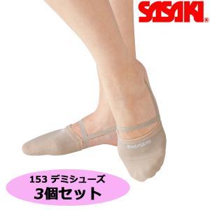 【送料無料/3個セット】新体操 SASAKI ササキスポーツ DEMI SHOES(デミシューズ)1...