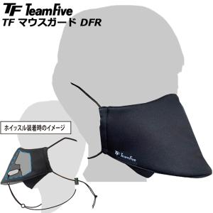 【数量限定/予約商品/送料無料】TeamFive チームファイブ TF マウスガード DFR ブラッ...