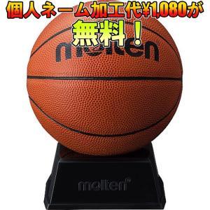 【ネーム加工!追加料金なし!!】 molten モルテン サインボール バスケットボール 卒業記念 ...
