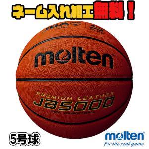 【ネーム加工!追加料金なし!!】 molten モルテン バスケットボール 5号検定球 B5C500...