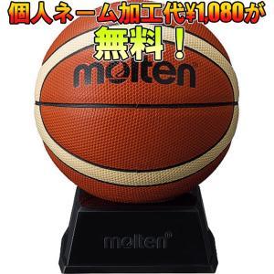【ネーム加工!追加料金なし!!】 molten モルテン サインボール GL バスケットボール 卒業...