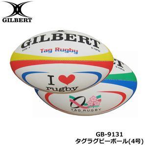 【メール便不可】【ラグビー】 GILBERT ギルバート タグラグビー ボール 4号