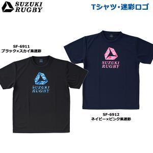 スズキ ラグビー Tシャツ 迷彩ロゴ SF-6911-6912(サイズ:2XO)|ishidasp