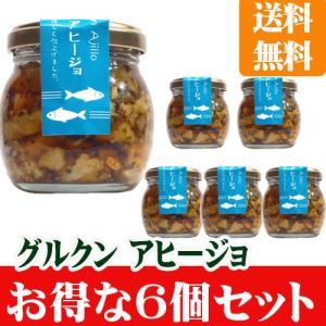 グルクンアヒージョ85g  6個セット 送料無料 |ishigakijimanoukatai