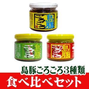 島豚ごろごろ 食べ比べ3種類セット(スタンダード・島唐辛子・島胡椒) ゴーヤカンパニー|ishigakijimanoukatai