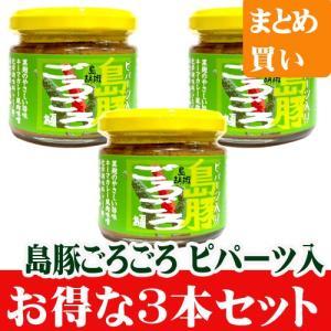 石垣島 島豚ごろごろ 島胡椒(ピパーツ)入り120g お得な3個セット|ishigakijimanoukatai