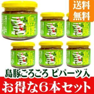 石垣島 島豚ごろごろ 島胡椒(ピパーツ)入 6個セット 送料無料|ishigakijimanoukatai