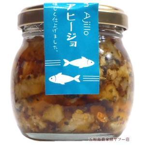 沖縄 ぐるくんアヒージョ 85g エコ食品|ishigakijimanoukatai