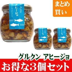 グルクンアヒージョ85g お得な3個セット エコ食品|ishigakijimanoukatai