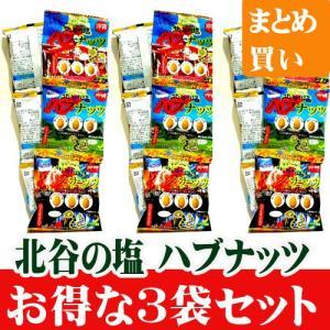 南都物産 ハブナッツ(16g×5袋入) お得な3セット|ishigakijimanoukatai