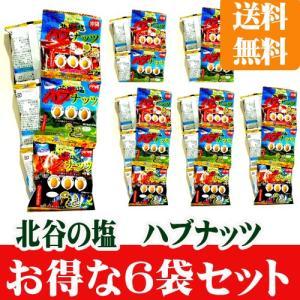 南都 ハブナッツ(16g×5袋入)お得な6セット 送料無料|ishigakijimanoukatai