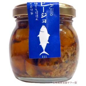 沖縄 マグロ アヒージョ85g  エコ食品|ishigakijimanoukatai