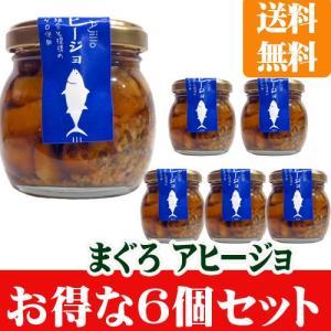 マグロ アヒージョ85g  6個セット 送料無料 |ishigakijimanoukatai