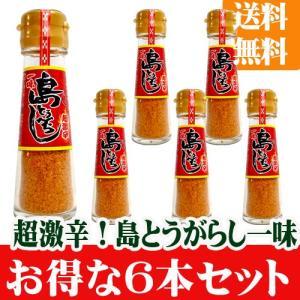 送料無料!島とうがらし一味22g 6本セット(みどり物産)|ishigakijimanoukatai