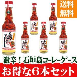 送料無料!激辛 島とうがらしコーレーグース150ml(みどり物産) 6本セット |ishigakijimanoukatai