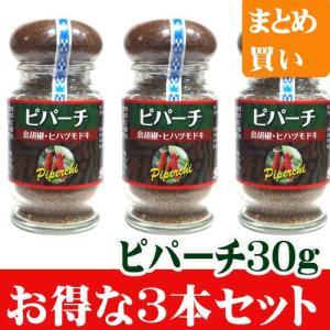 みどり物産 ぴぱーつ(島胡椒) 大30g お得な3本セット