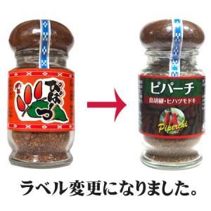 みどり物産 ぴぱーつ(島胡椒)(ヒハツ) 大30g お得な3本セット|ishigakijimanoukatai|03