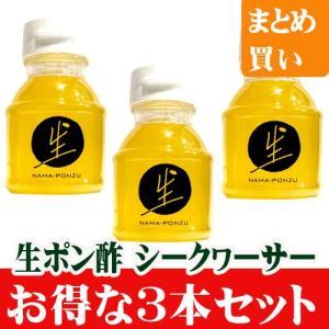 シークヮーサー生ポン酢 110g 石垣島 お得な3本セット|ishigakijimanoukatai