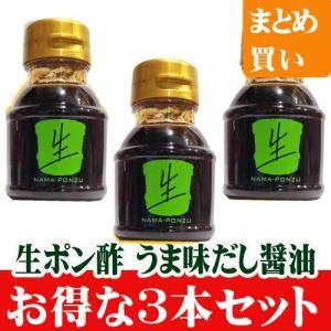 ゴーヤカンパニー 生ポン酢 うま味だし醤油110g お得な3本セット|ishigakijimanoukatai