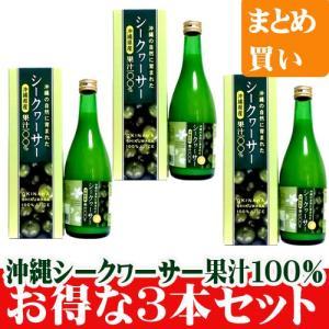 シークヮサー果汁100% 沖縄の自然に育まれたシークヮーサー500ml お得な3本セット|ishigakijimanoukatai