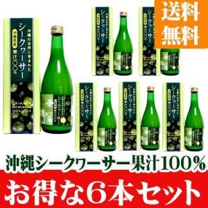 沖縄シークヮーサー果汁100% 500ml6本セット 沖縄アロエ   送料無料|ishigakijimanoukatai