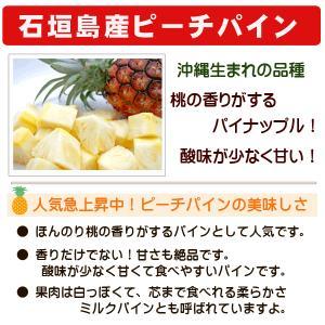 ピーチパイン 2kg 2〜3玉  石垣島産 沖縄 送料無料|ishigakijimanoukatai|02