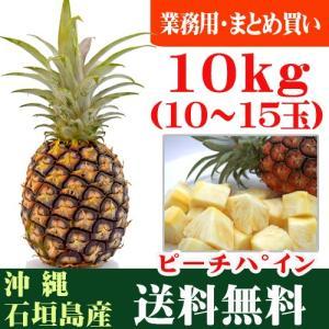 ピーチパイン 10kg 10〜15玉 石垣島産 まとめ買い・ケース特価|ishigakijimanoukatai