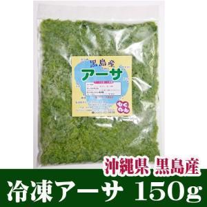 冷凍アーサ(あおさ)150g 沖縄県黒島産|ishigakijimanoukatai